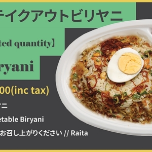 Bangera's Kitchen Jimbosho | Take Out Biryani 1,000yen