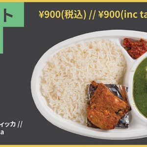 Bangera's Kitchen Jimbosho | Take Out Tikka Set 900yen