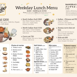 Bangera's Spice Labo | Weekday Lunch Menu